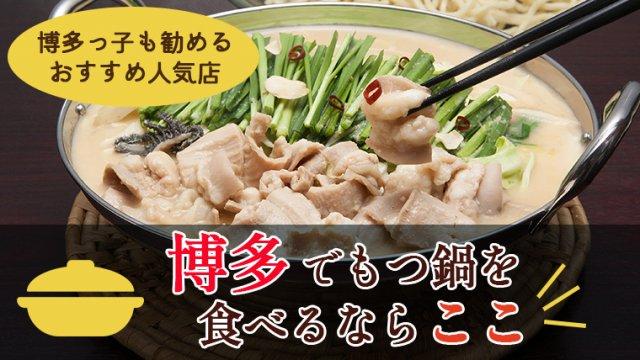 博多でもつ鍋を食べるならここ!博多っ子も勧めるおすすめ人気店10選