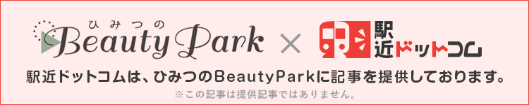 ひみつのBeautyParkとのタイアップ紹介
