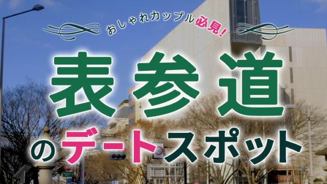 おしゃれカップル必見!表参道のデートスポット7選