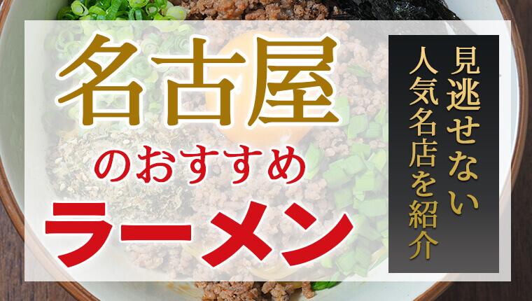 名古屋ラーメン