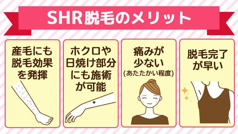 SHR脱毛メリット