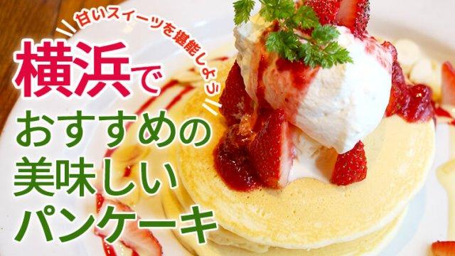 横浜でおすすめの美味しいパンケーキ店11選!甘いスイーツを堪能しよう
