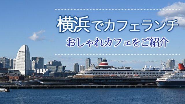 横浜カフェランチ