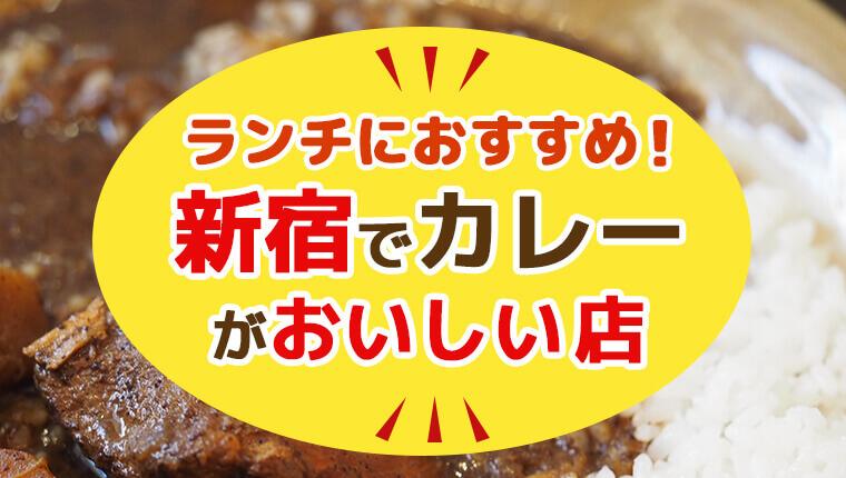 新宿カレー