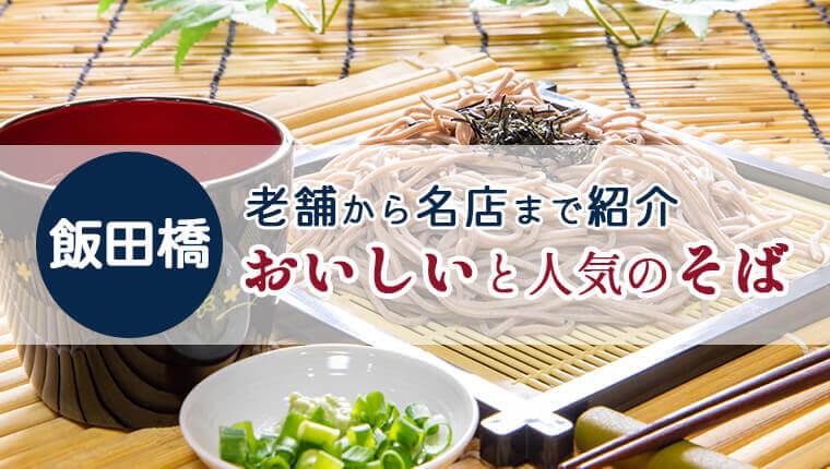 飯田橋そば