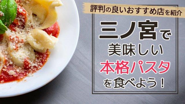三ノ宮で美味しい本格パスタを食べよう!評判の良いおすすめ店15選