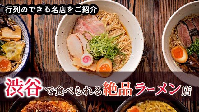 渋谷で食べられる絶品ラーメン店20選!行列のできる名店をご紹介