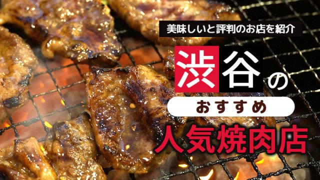 渋谷でおすすめの人気焼肉店20選!美味しいと評判のお店を紹介