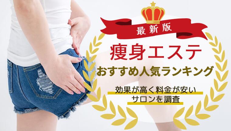 痩身エステおすすめ人気ランキング15選!効果が高く料金が安いサロンを調査
