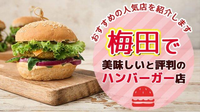 梅田で美味しいと評判のハンバーガー店10選!おすすめの人気店を紹介します