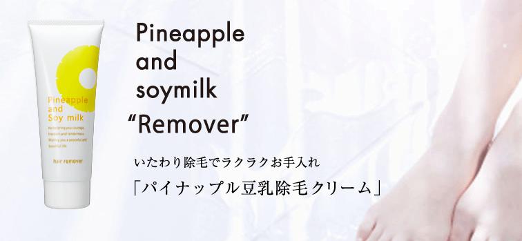 パイナップル豆乳除毛クリーム