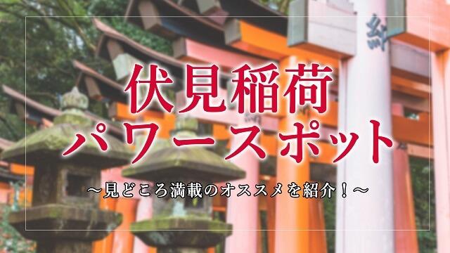 伏見稲荷はパワースポット満載!伏見稲荷の見どころを紹介します!