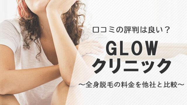 GLOWクリニックは口コミで評判が良い?全身脱毛の料金を他社と比較