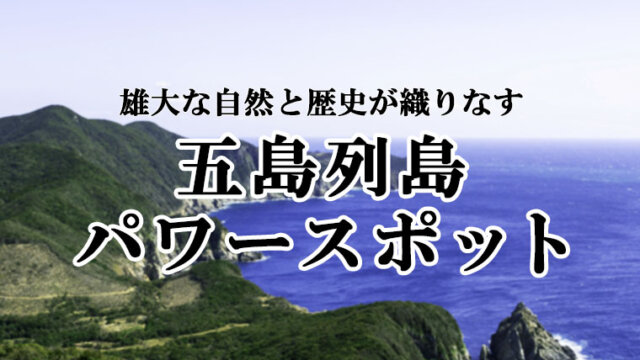 五島列島のパワースポット7選!自然とパワーの宝庫を訪れよう