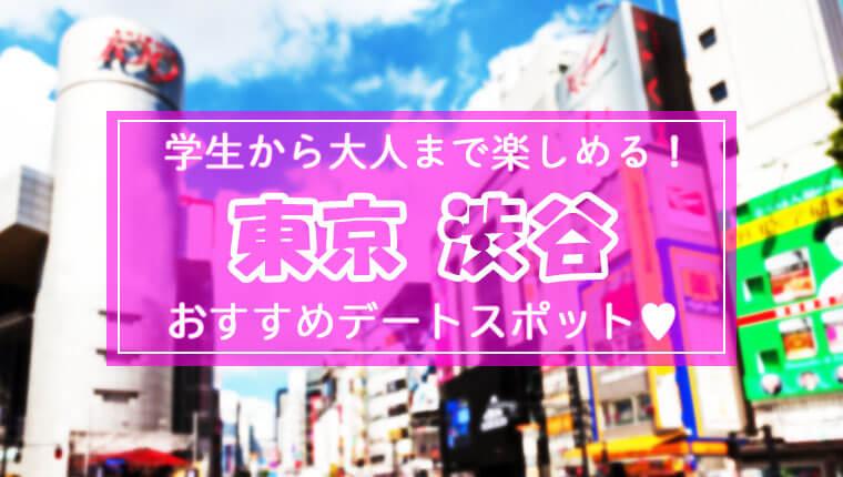 学生から大人まで楽しめる!渋谷のデートスポット7選