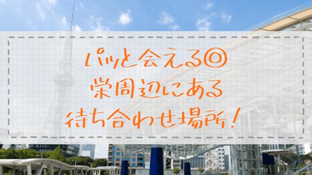 駅 場所 大阪 待ち合わせ JR大阪駅で人混みが嫌いな方が好む7つの待ち合わせ場所!