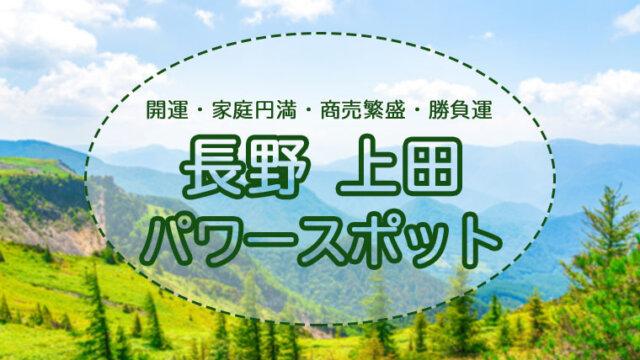 上田のおすすめパワースポット6選!深い歴史と豊富な自然が魅力