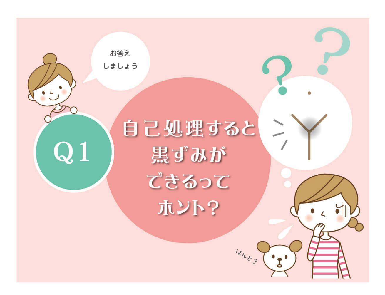 Q1:自己処理すると黒ずみができるって本当?