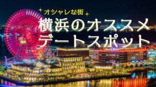 横浜にはデートスポットがたくさん!カップルと行くと盛り上がるスポット6選!